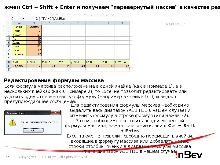 52 Copyright © 2005 In. Bev – All rights reservedжмем Ctrl + Shift + Enter и