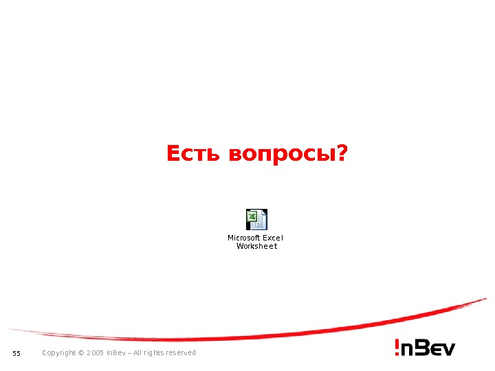 55 Copyright © 2005 In. Bev – All rights reserved Есть вопросы? Microsoft Exce l Workshe