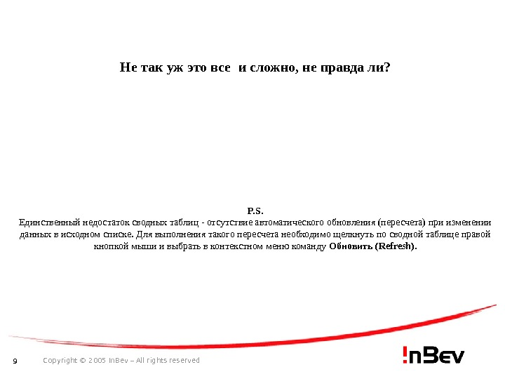 9 Copyright © 2005 In. Bev – All rights reserved Не так уж это все