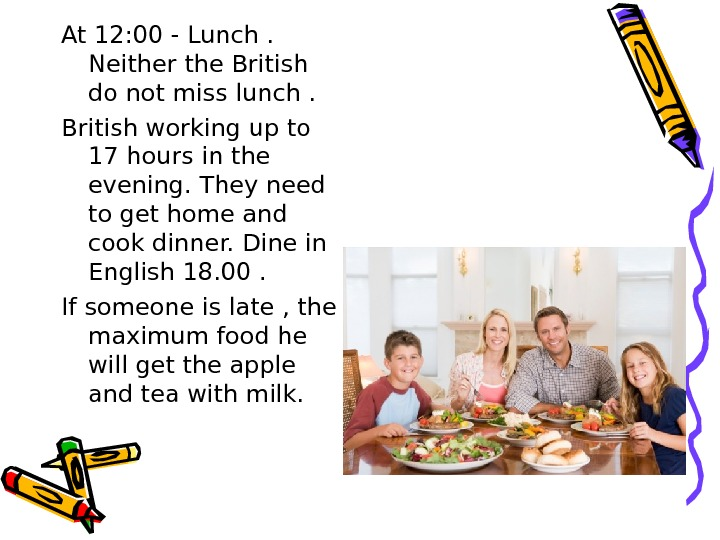 At 12: 00 - Lunch.  Neither the British do not miss lunch. British