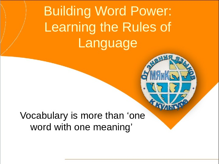 Building Word Power:  Learning the Rules of Language Vocabulary is more than 'one word with