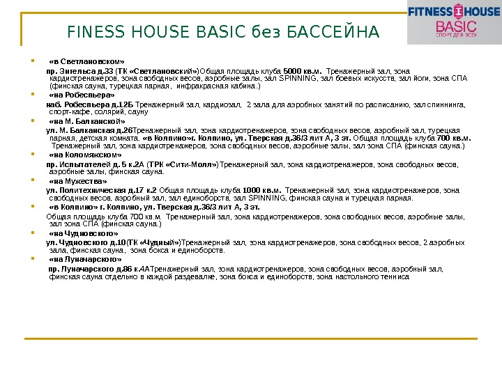 FINESS HOUSE  BASIC без БАССЕЙНА  «в Светлановском»  пр. Энгельса д. 33