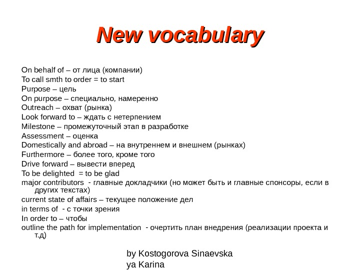 by Kostogorova Sinaevska ya Karina. New vocabulary On behalf of – от лица (компании) To