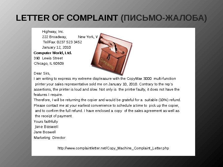 LETTER OF COMPLAINT ( ПИСЬМО-ЖАЛОБА) Highway, Inc. 222 Broadway,  New York, WY 10001  Tel