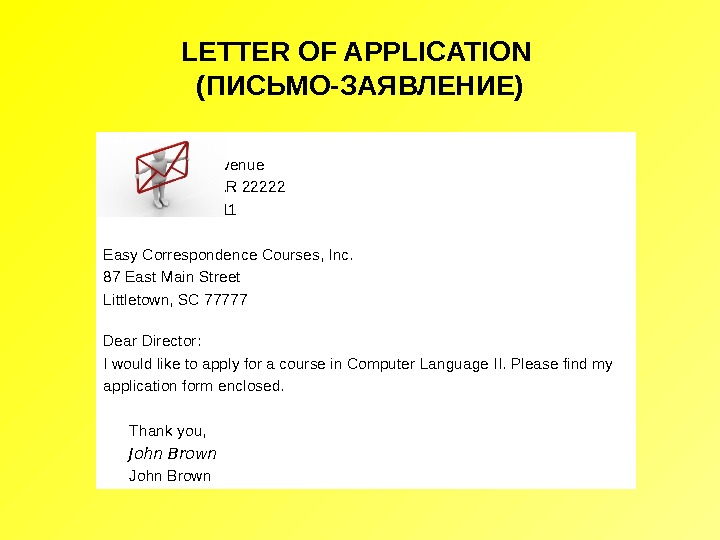 LETTER OF APPLICATION ( ПИСЬМО-ЗАЯВЛЕНИЕ) John Brown, 17 Seventh Avenue Black Rock, AR 22222 M arch