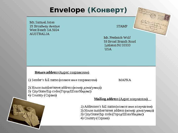 Return address ( Адрес отправителя )  1) Sender's full name ( полное имя