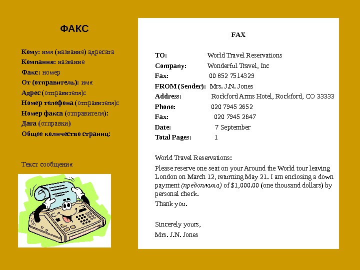 ФАКС FAX  TO:     World Travel Reservations Company:   Wonderful Travel,
