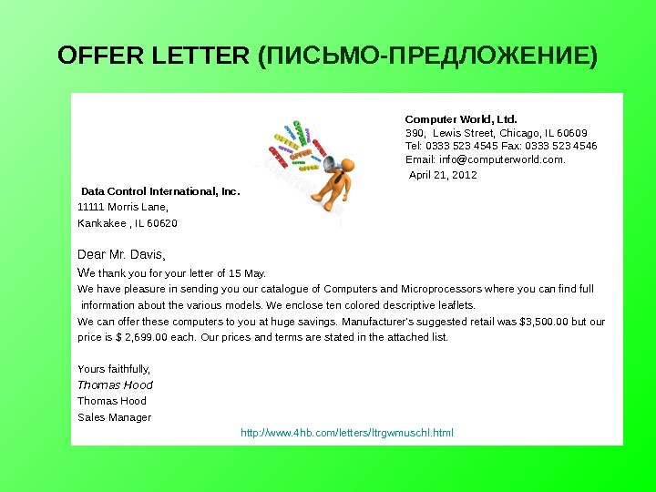 OFFER LETTER ( ПИСЬМО-ПРЕДЛОЖЕНИЕ) Computer World, Ltd. 390,  Lewis Street, Chicago, IL 60609 Tel: 0333