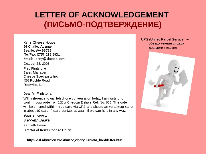 LETTER OF ACKNOWLEDGEMENT ( ПИСЬМО-ПОДТВЕРЖДЕНИЕ) Ken's Cheese House 34 Chatley Avenue Seattle, WA 98765 Tel /