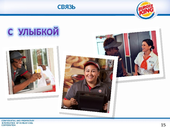 CONFIDENTIAL AND PROPRIETARY INFORMATION OF BURGER KING CORPORATION СВЯЗЬ 1 5