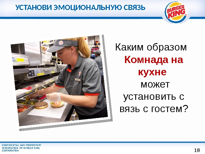 CONFIDENTIAL AND PROPRIETARY INFORMATION OF BURGER KING CORPORATION Каким образом  Комнада на кухне  может