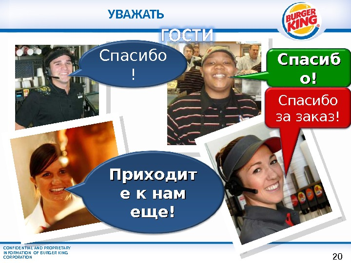 CONFIDENTIAL AND PROPRIETARY INFORMATION OF BURGER KING CORPORATION Спасибо ! Спасиб оо !! Приходит е к