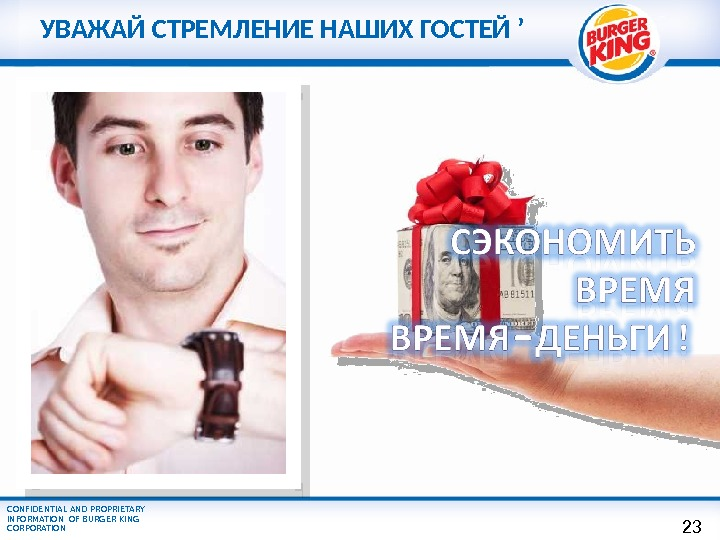 CONFIDENTIAL AND PROPRIETARY INFORMATION OF BURGER KING CORPORATION УВАЖАЙ СТРЕМЛЕНИЕ НАШИХ ГОСТЕЙ ' 23