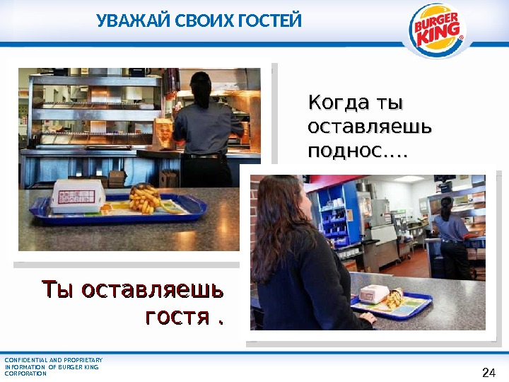 CONFIDENTIAL AND PROPRIETARY INFORMATION OF BURGER KING CORPORATION Когда ты оставляешь поднос …. …. Ты оставляешь