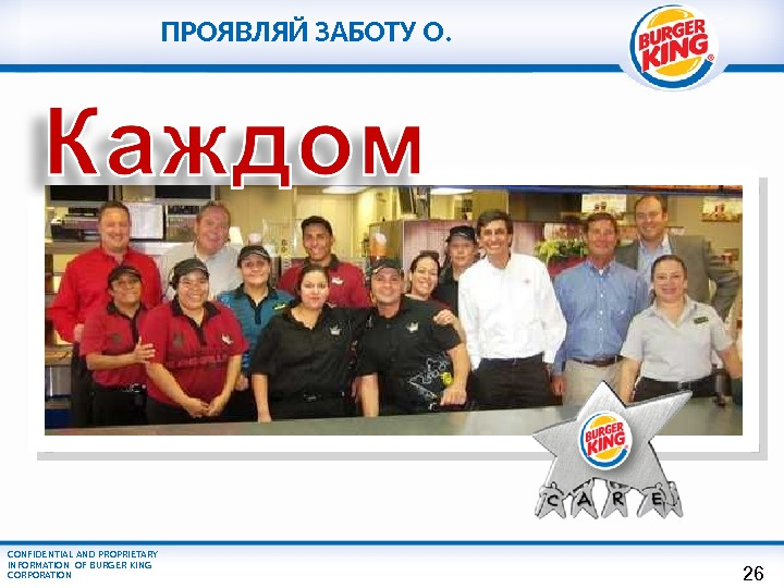 CONFIDENTIAL AND PROPRIETARY INFORMATION OF BURGER KING CORPORATION ПРОЯВЛЯЙ ЗАБОТУ О. 26
