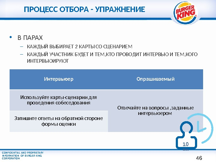 CONFIDENTIAL AND PROPRIETARY INFORMATION OF BURGER KING CORPORATION ПРОЦЕСС ОТБОРА - УПРАЖНЕНИЕ • В ПАРАХ –