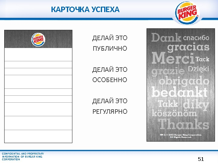 CONFIDENTIAL AND PROPRIETARY INFORMATION OF BURGER KING CORPORATION КАРТОЧКА УСПЕХА ДЕЛАЙ ЭТО ПУБЛИЧНО ДЕЛАЙ ЭТО ОСОБЕННО