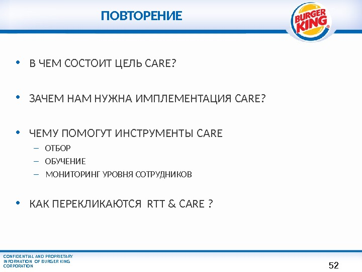 CONFIDENTIAL AND PROPRIETARY INFORMATION OF BURGER KING CORPORATION ПОВТОРЕНИЕ • В ЧЕМ СОСТОИТ ЦЕЛЬ CARE?