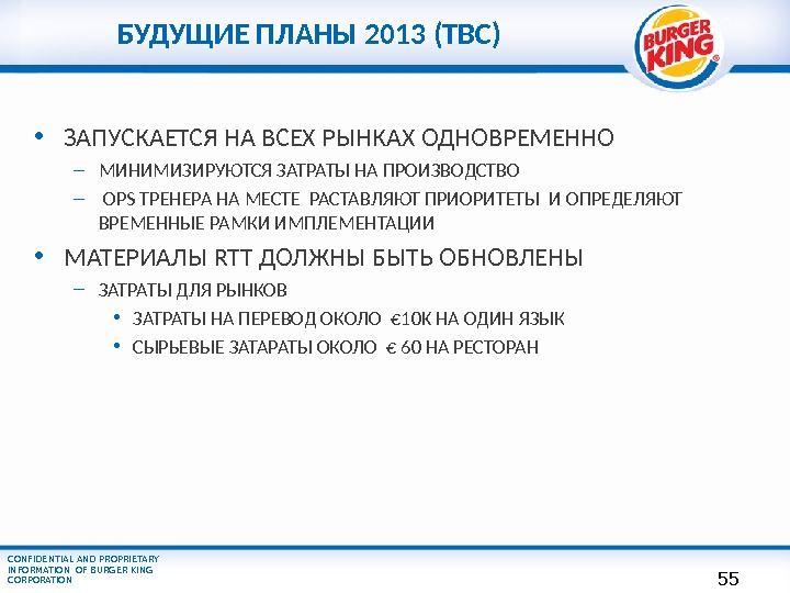 CONFIDENTIAL AND PROPRIETARY INFORMATION OF BURGER KING CORPORATION БУДУЩИЕ ПЛАНЫ 2013 (TBC) • ЗАПУСКАЕТСЯ НА ВСЕХ