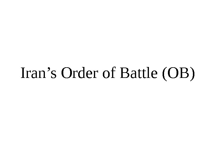 Iran's Order of Battle (OB)