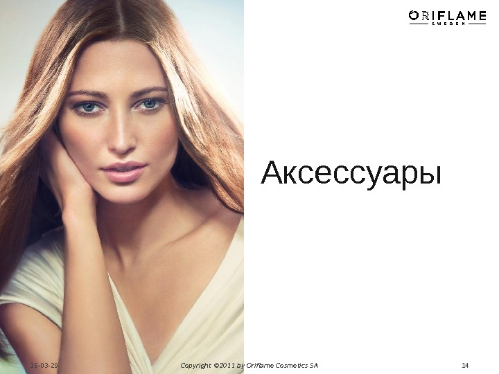 16 -03 -29 Copyright © 2011 by Oriflame Cosmetics SA 14 Аксессуары