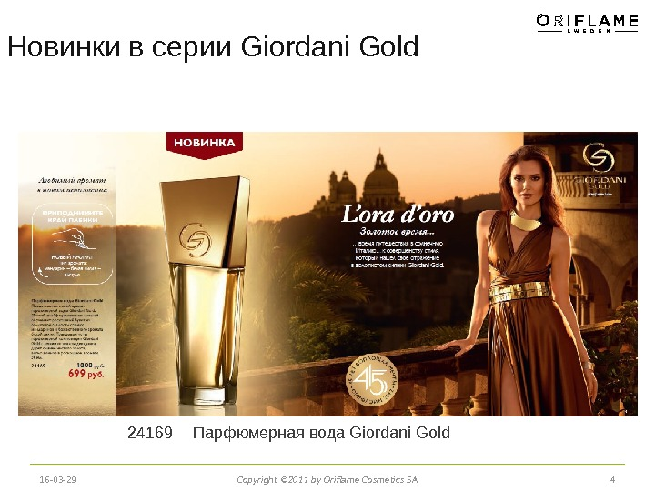 416 -03 -29 Copyright © 2011 by Oriflame Cosmetics SA 24169 Парфюмерная вода Giordani Gold. Новинки