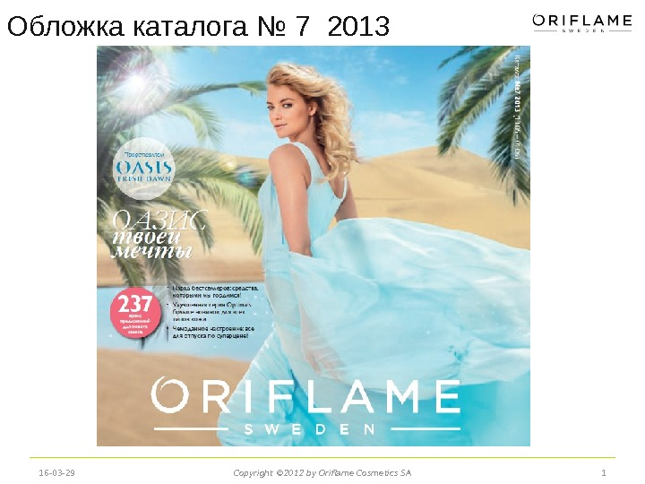 16 -03 -29 Copyright © 2012 by Oriflame Cosmetics SA 1 Обложка каталога № 7