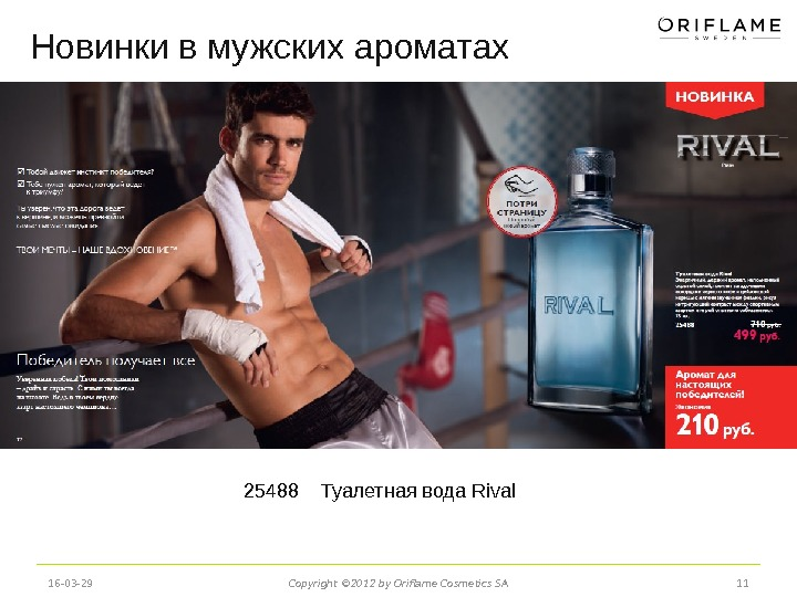 16 -03 -29 Copyright © 2012 by Oriflame Cosmetics SA 1125488  Туалетная вода Rival. Новинки
