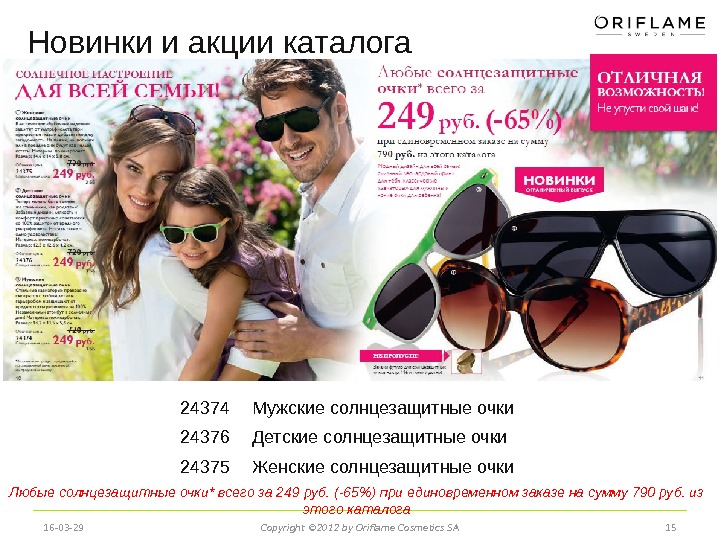 16 -03 -29 Copyright © 2012 by Oriflame Cosmetics SA 15 Новинки и акции каталога 24374