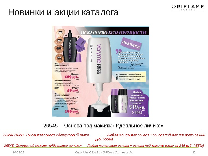 16 -03 -29 Copyright © 2012 by Oriflame Cosmetics SA 17 Новинки и акции каталога 20386