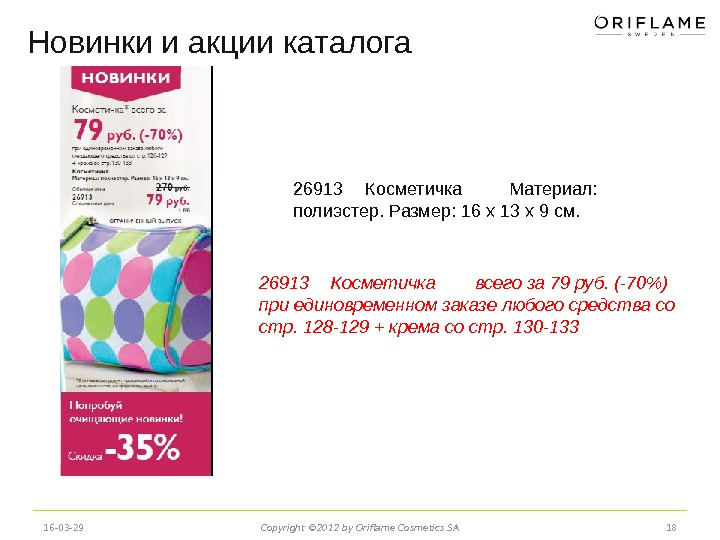 16 -03 -29 Copyright © 2012 by Oriflame Cosmetics SA 18 Новинки и акции каталога 26913