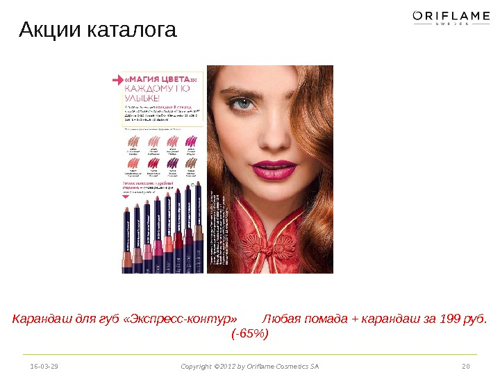 16 -03 -29 Copyright © 2012 by Oriflame Cosmetics SA 20 Акции каталога Карандаш для губ