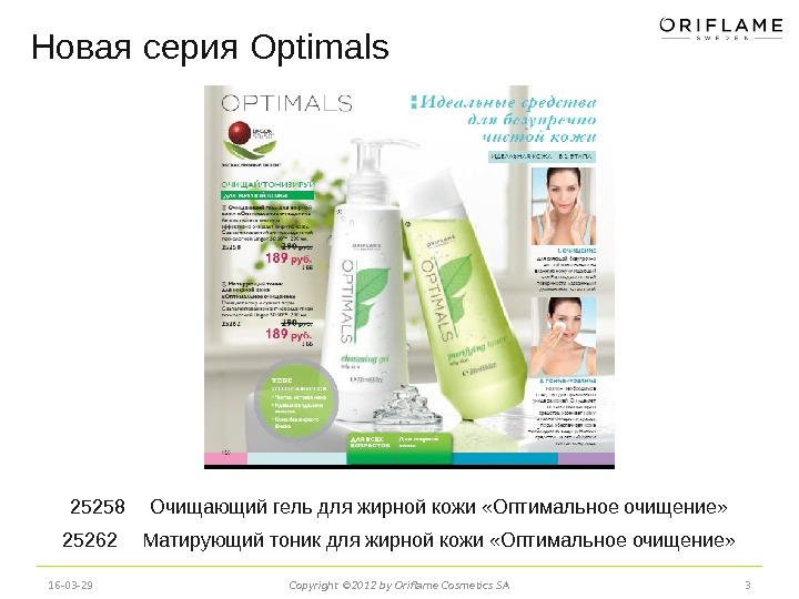 16 -03 -29 Copyright © 2012 by Oriflame Cosmetics SA 3 Новая серия Optimals 25258 Очищающий