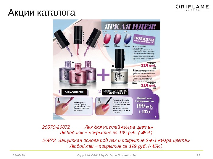 16 -03 -29 Copyright © 2012 by Oriflame Cosmetics SA 22 Акции каталога 26870 -26872 Лак