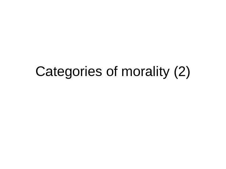 Categories of morality (2)