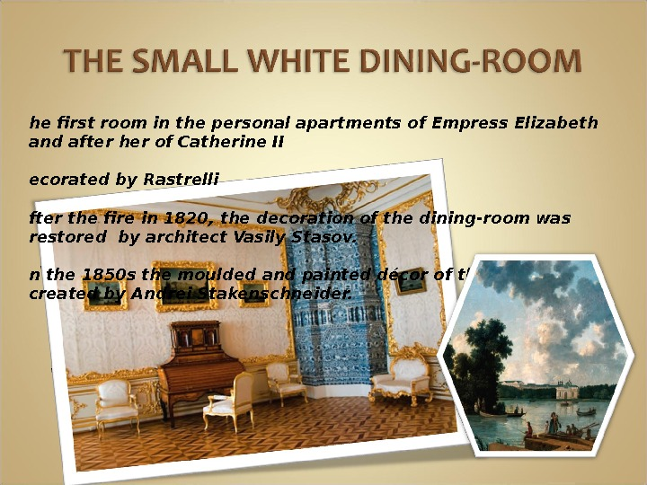 T he first room in the personal apartments of. Empress Elizabeth and after her of