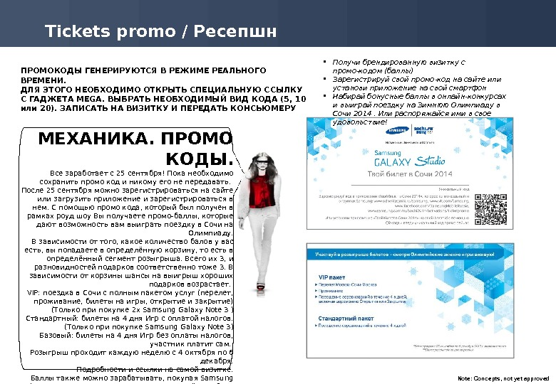 Note: Concepts, not yet approved. Tickets promo / Ресепшн МЕХАНИКА. ПРОМО КОДЫ. Все заработает с 25