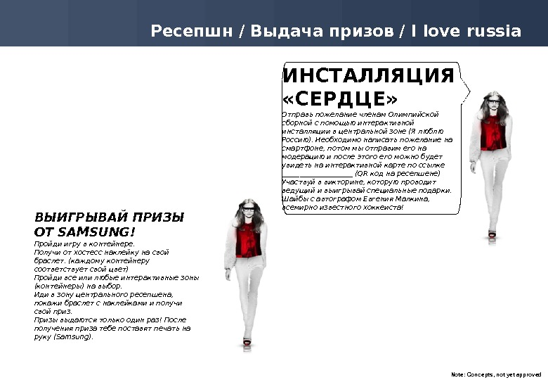 Note: Concepts, not yet approved. Ресепшн / Выдача призов /  I love russia ИНСТАЛЛЯЦИЯ