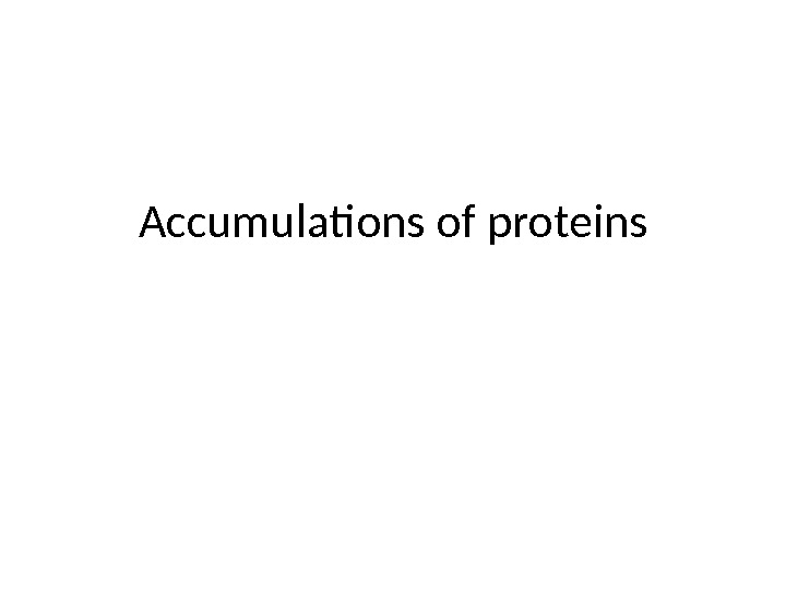 A ccumulations of proteins