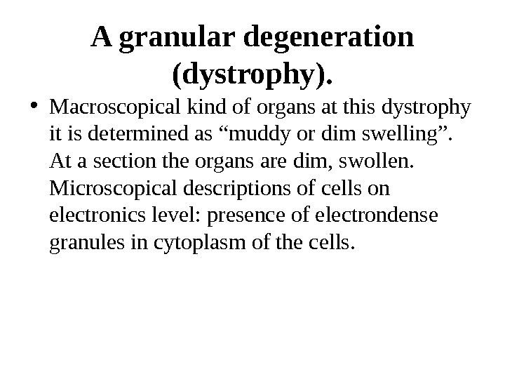 A granular degeneration (dystrophy).  • Macroscopical kind of organs at this dystrophy it is determined