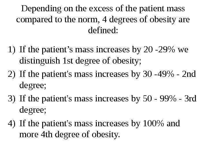 Depending on the excess of the patient mass compared to the norm, 4 degrees of obesity