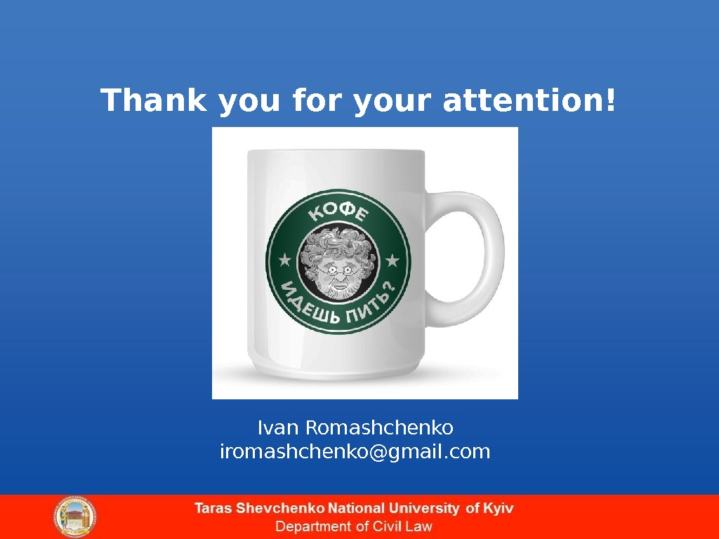 Thank you for your attention! Ivan Romashchenko iromashchenko@gmail. com