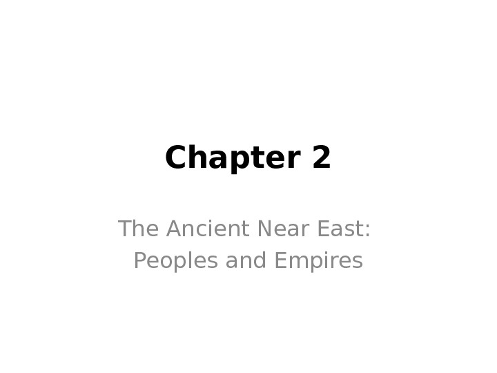 Chapter 2 The Ancient Near East:  Peoples and Empires