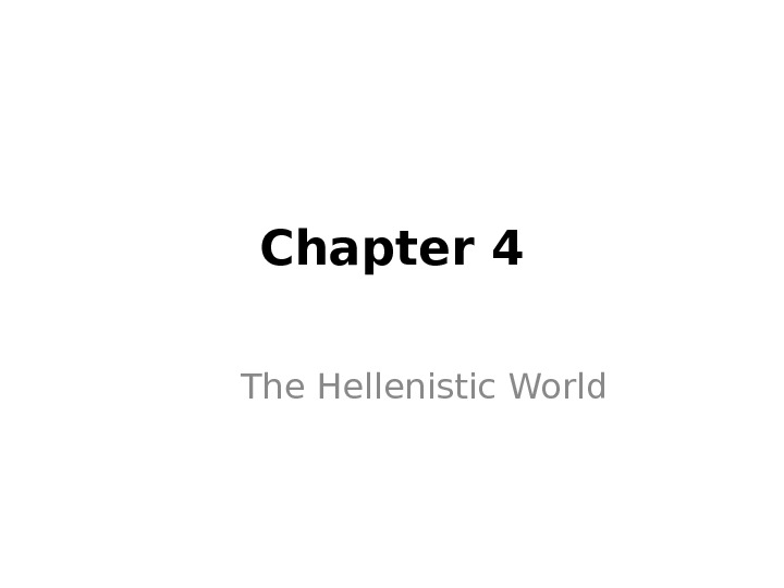 Chapter 4 The Hellenistic World