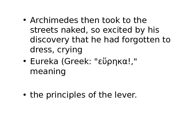• Archimedes then took to the streets naked, so excited by his discovery that he