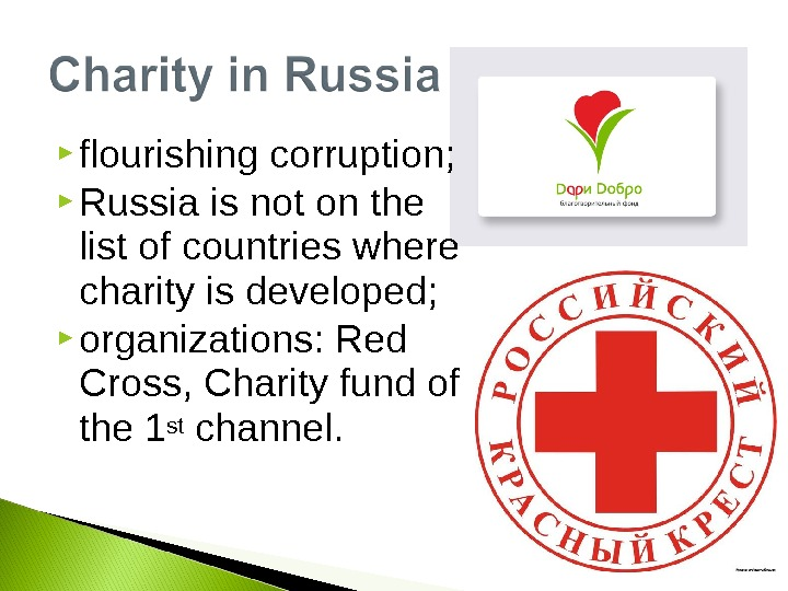 flourishing corruption;  Russia is not on the list of countries where charity is developed;