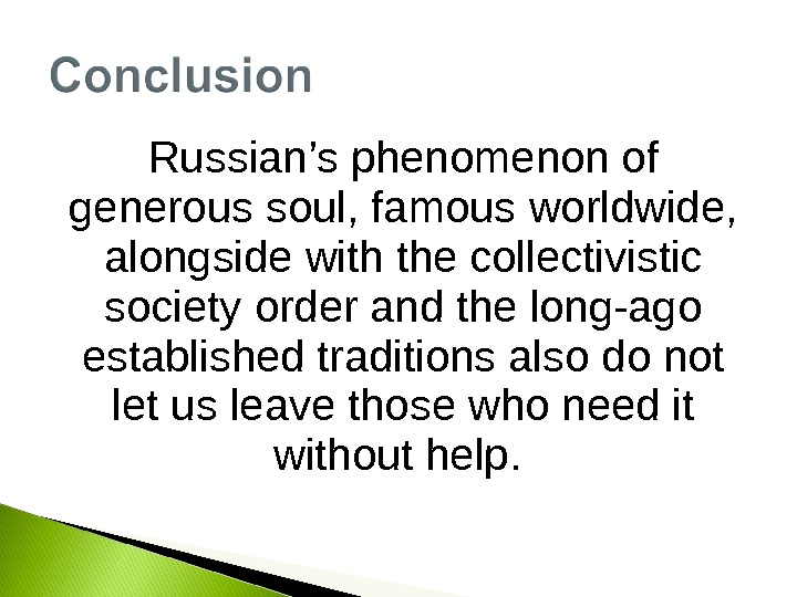Russian's phenomenon of generous soul, famous worldwide,  alongside with the collectivistic society order and the