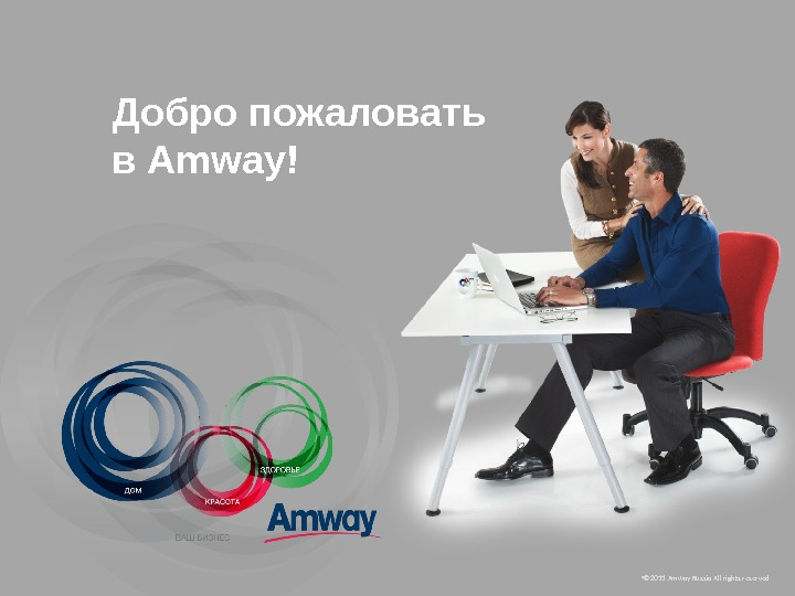 © 20 11  Amway Russia All rights reserved • © 20 11  Amway Russia