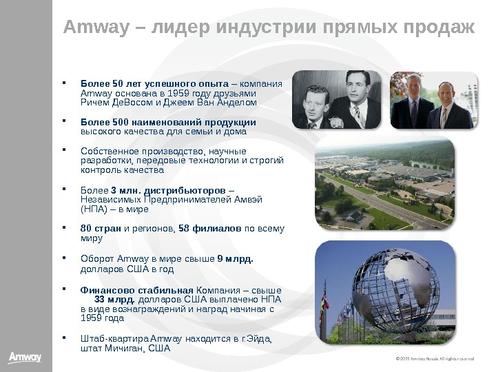 © 20 11  Amway Russia All rights reserved. Amway – лидер индустрии прямых продаж Более