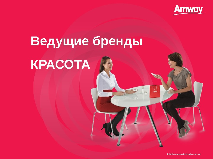 © 20 11  Amway Russia All rights reserved. Ведущие бренды КРАСОТА